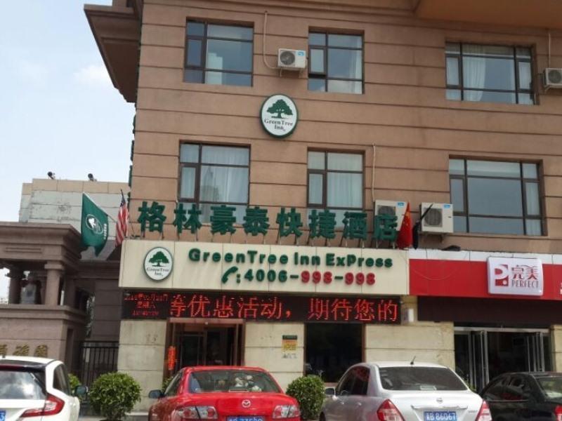 GreenTree Inn Datong YundinGYAyuan Express Hotel