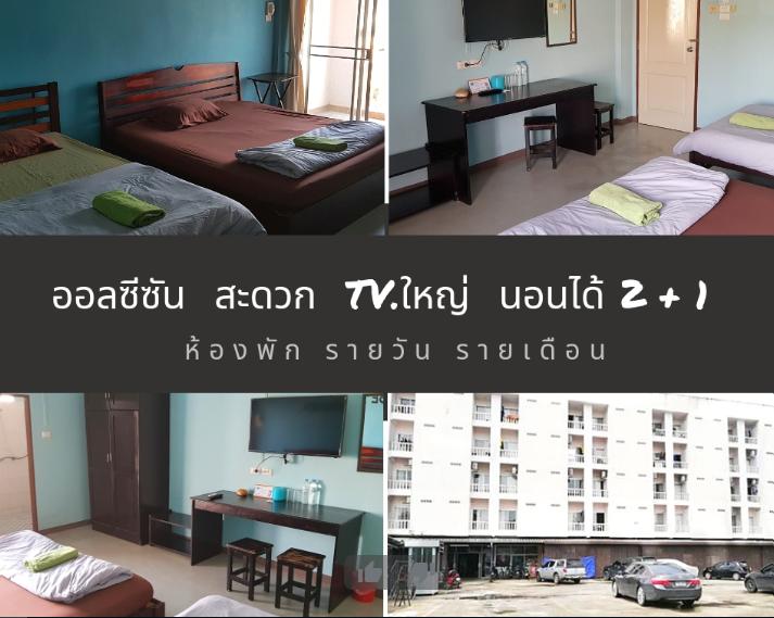 Allseasons Suratthani Apartment
