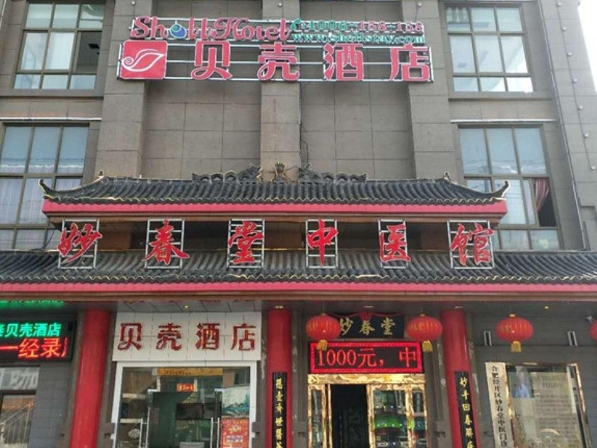Shell Hefei Economic Development Zone HK And Macao Square Hotel