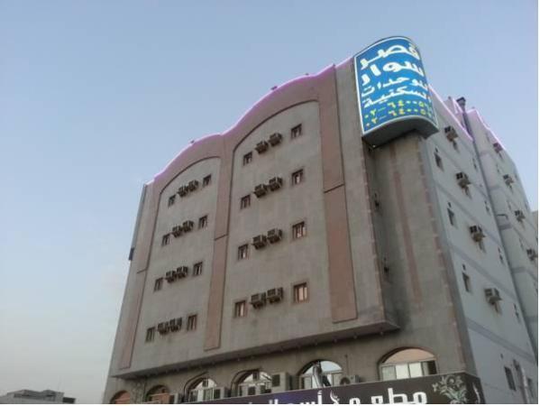 Qaser Sewar Apartment Jeddah