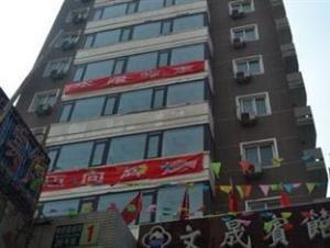 Beijing Dongfang Wensheng Hotel