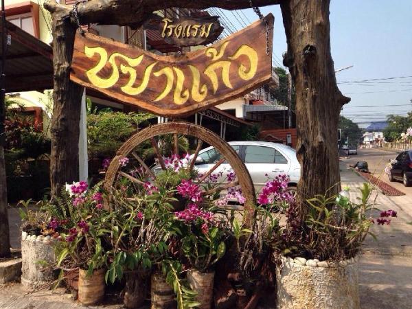 Chabakaew Hotel Nakhon Phanom