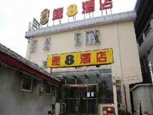 Super 8 Hotel Beijing Nanluoguxiang Branch