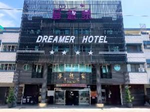 梦想家商务旅馆 (Dreamer Hotel)