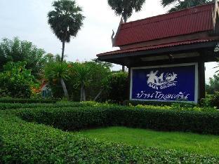 バーン ゴールデン リゾート Baan Golden Resort