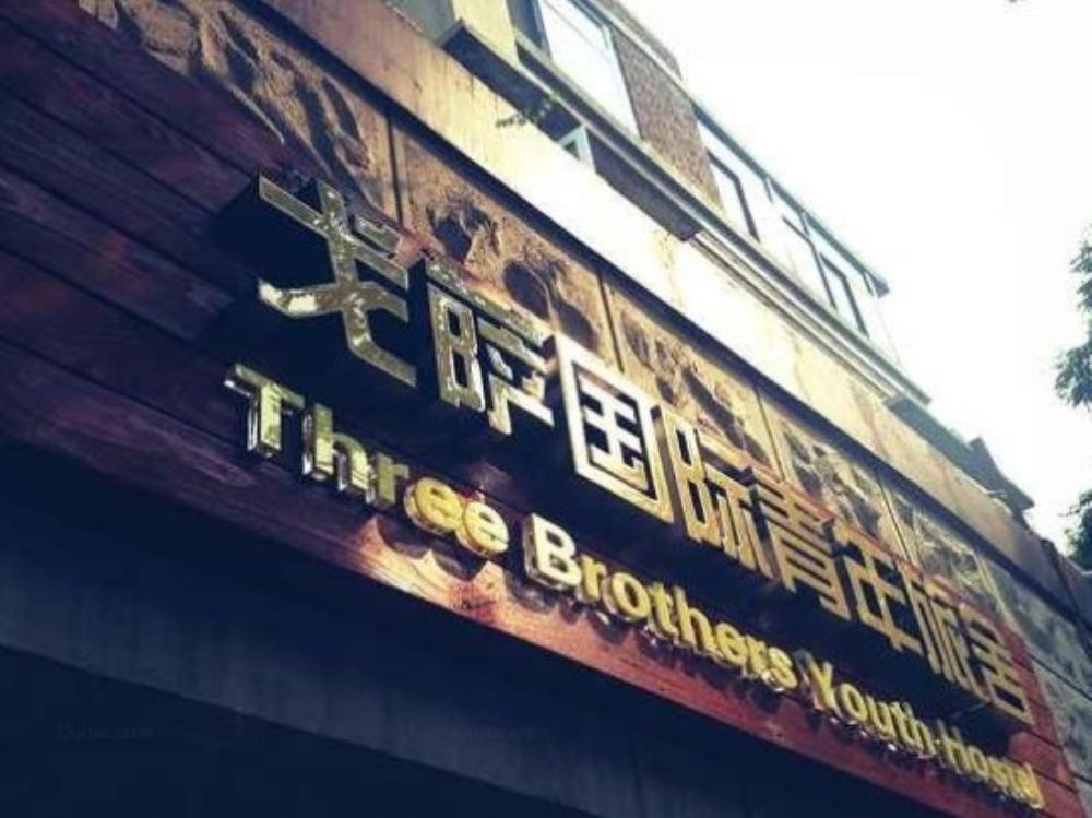 Tianjin Three Brothers Youth Hostel