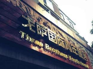 Фото отеля Tianjin Three Brothers Youth Hostel