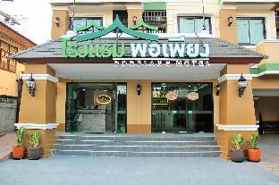 ポルピアン ホテル Porpiang Hotel