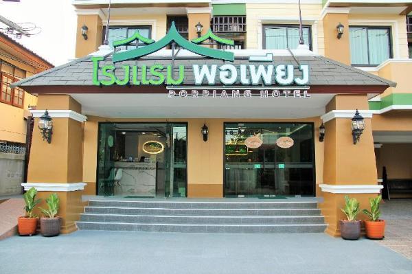 Porpiang Hotel Nakhonpanom