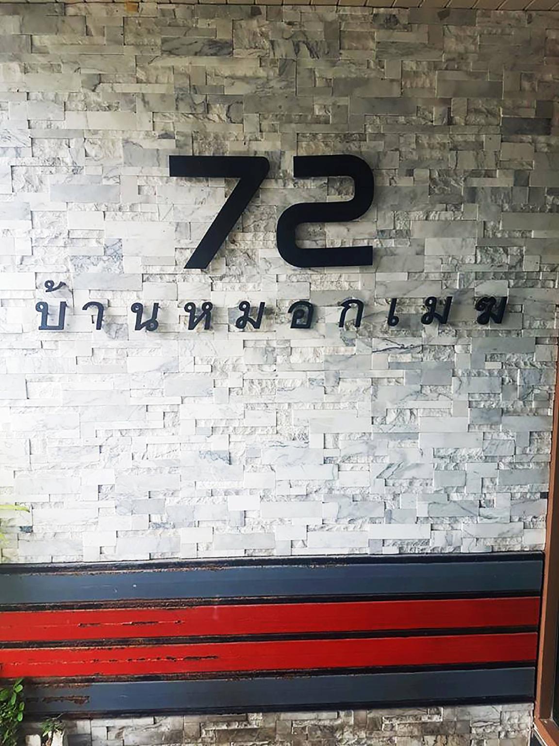 Mok Mek 72 Discount