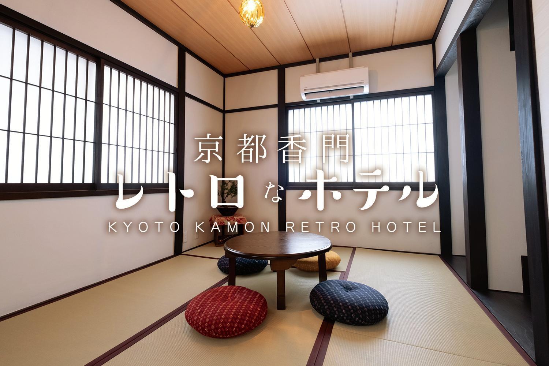 Kyoto Kamon Retro Na Hotel