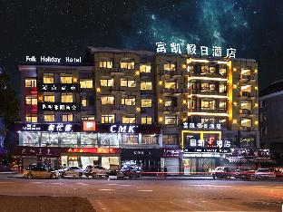 Фото отеля Yiwu Fukai Holiday Hotel