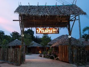 %name บ้านดิน ริมน้ำ รีสอร์ท สุพรรณบุรี