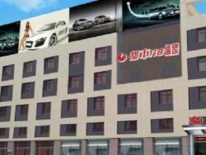 シティ 118 ホテル ビンヂョウ ビンチェン (City 118 Hotel Binzhou Bincheng)