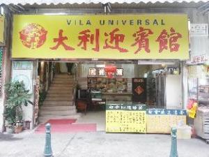 大利迎宾馆 (Villa Universal)