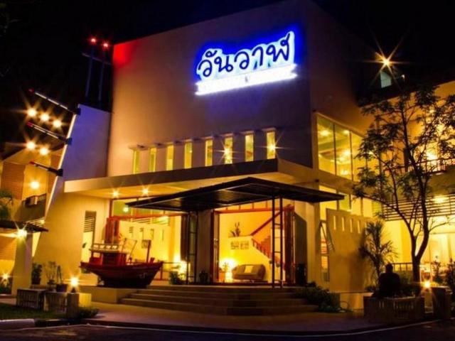 วันวาน รีสอร์ต – One Wan Resort