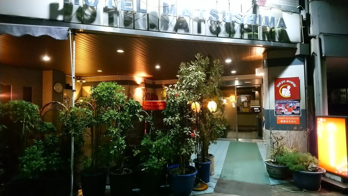 Family And BAKpAK Tokyo Hostel