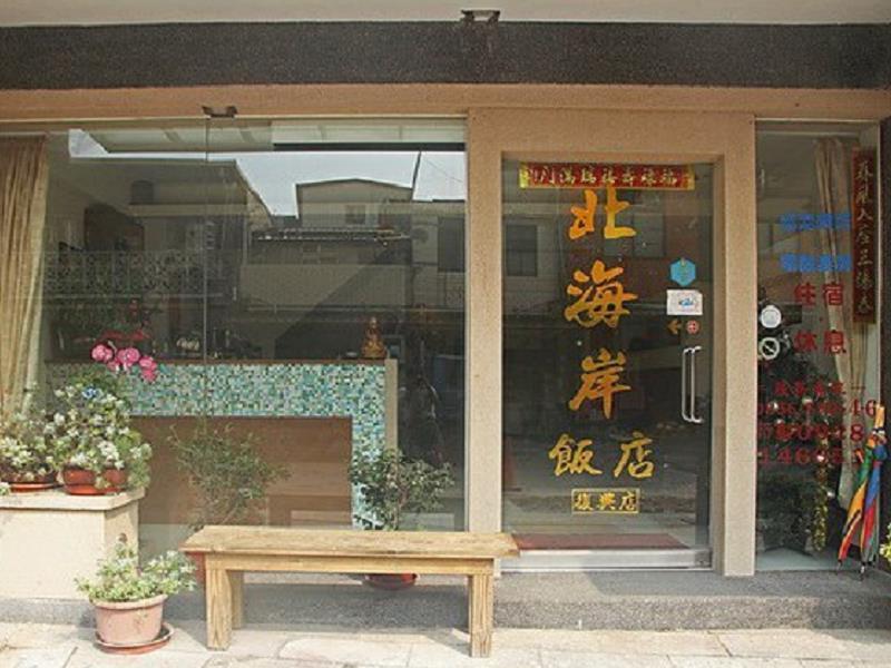 North Coast Hotel Fu Shin