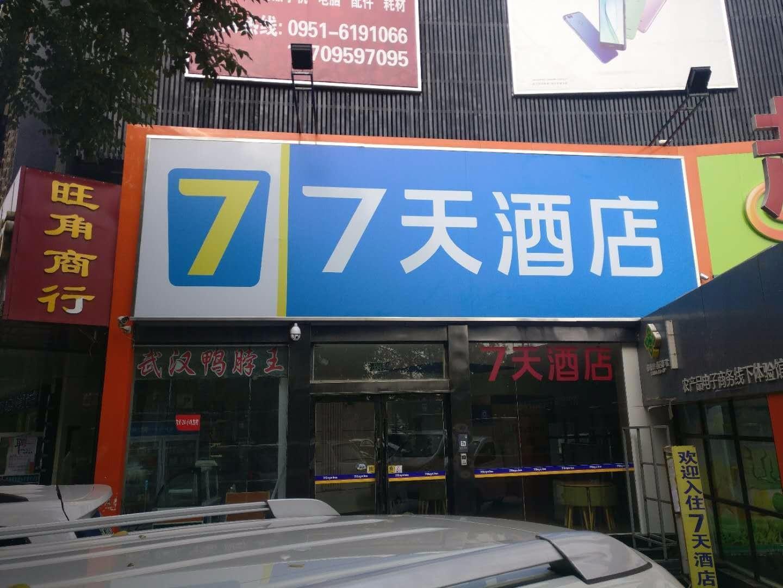 7Days Inn Yinchuan Xinhua East Street Digital City Branch