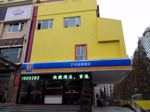 7 Days Inn·Nanjing Confucius temple Yudaojie Nanjing