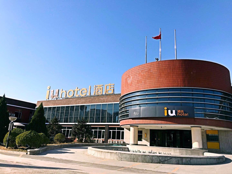IU Hotel Beijing Yizhuang Economic Development Zone Branch