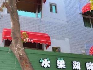 厦门水果湖畔精品酒店 (Xiamen Fruit Lakeside Boutique Hostel)