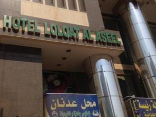 Loaloa Al Aseel Hotel