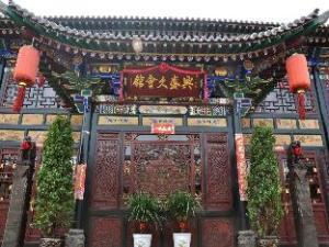 Pingyao Xing Sheng Jiu Hotel