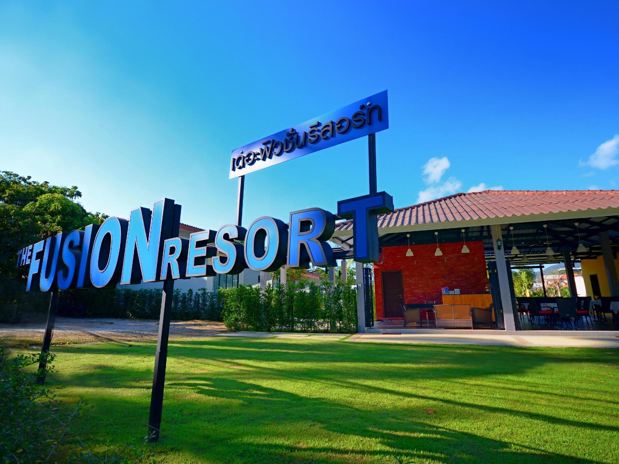 The Fusion Resort เดอะ ฟิวชั่น รีสอร์ท
