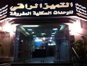 Hotel Al Tamayoz Al Raqi Al Safa