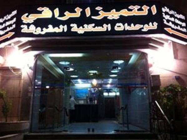 Hotel Al Tamayoz Al Raqi Al Safa Jeddah