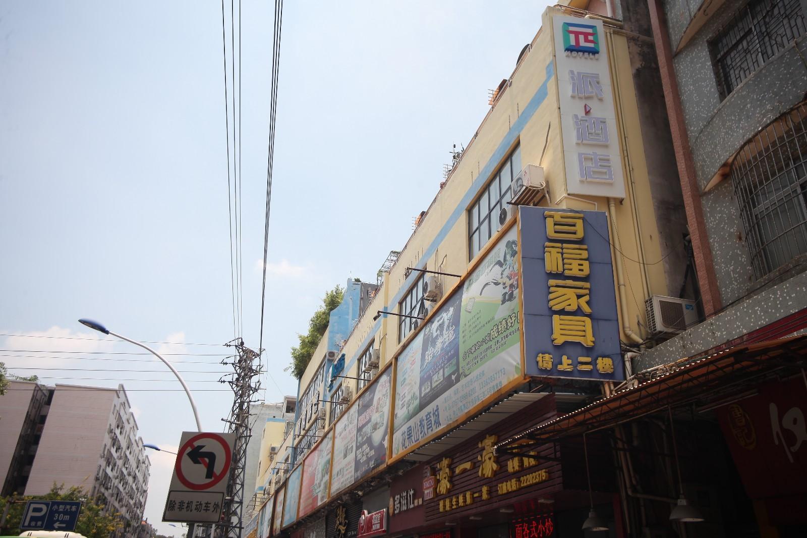PAI Hotels�Foshan Shunde Daliang