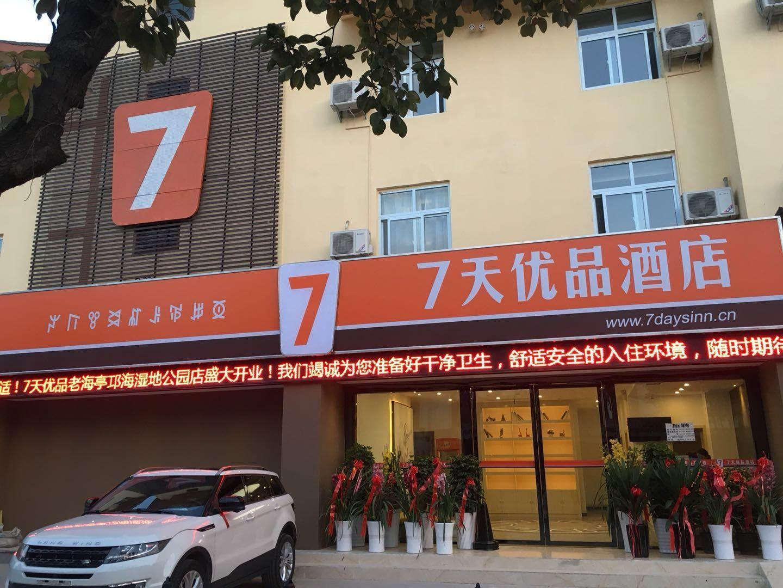 7 Days Premium�Xichang Laohaiting Qionghai Wetland Park