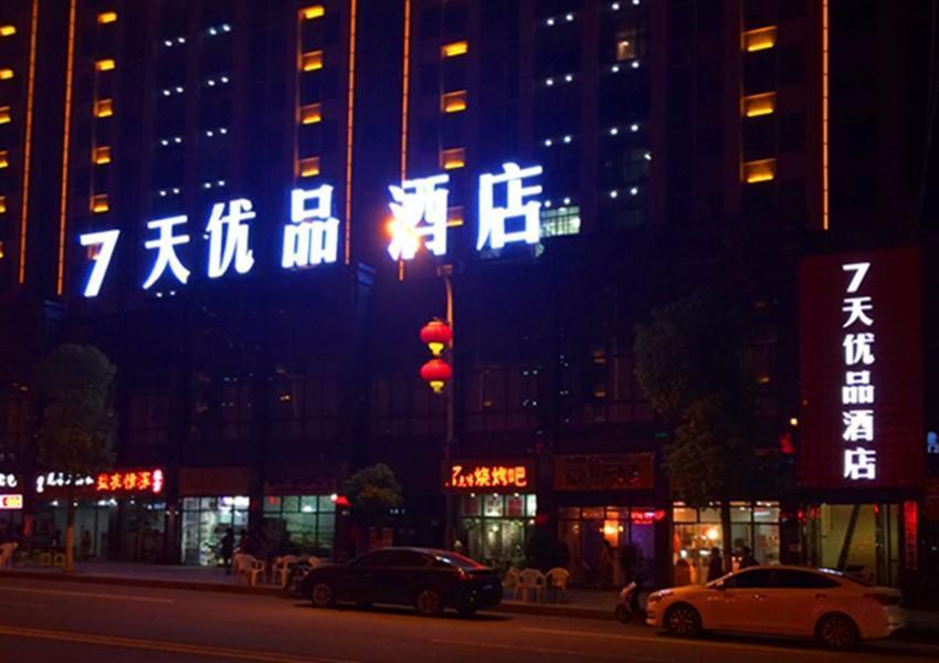7 Days PremiumZheng'an Qixin Future World