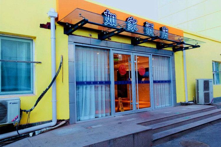 Home Inn Hotel Beijing Shichahai