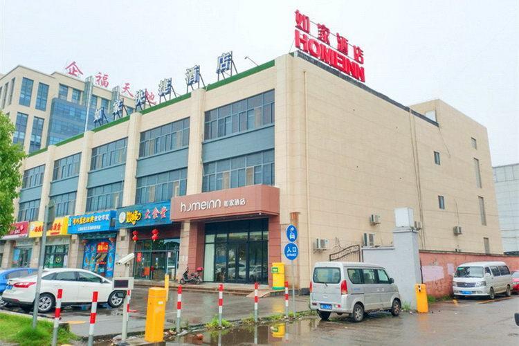 Home Inn Hotel Shanghai Songjiang