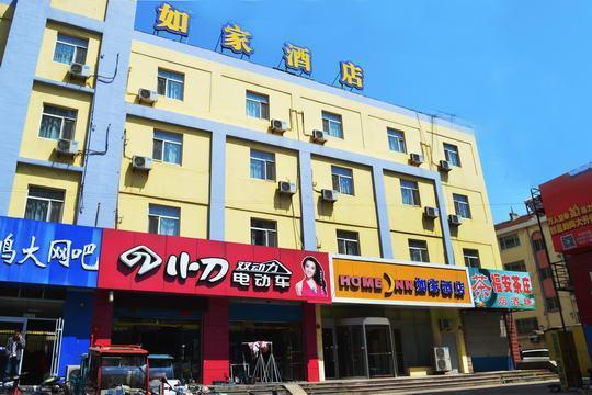 Home Inn Hotel Rushan Qingshan Road