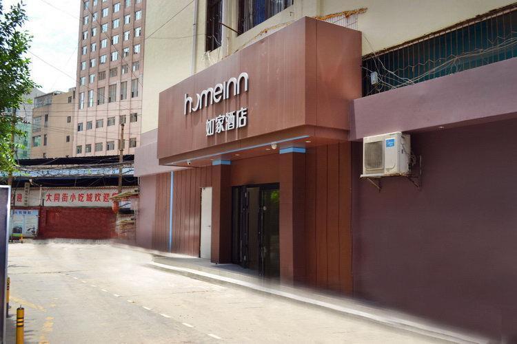 Home Inn Hotel Guiyang Zhonghua Middle Road