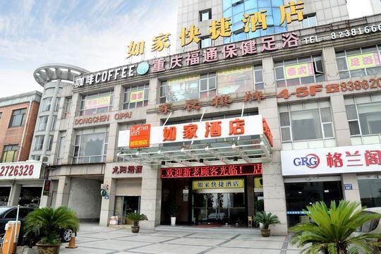 Home Inn Hotel Hangzhou South Railway Station Tonghui Road