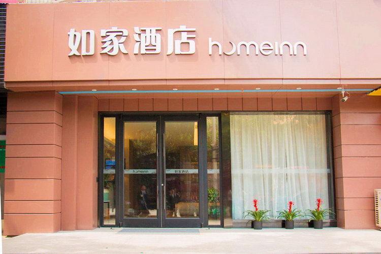Home Inn Hotel Liuzhou Liunan Wanda Plaza