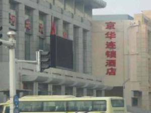 Jinghua Hotel Shijiazhuang Theatre