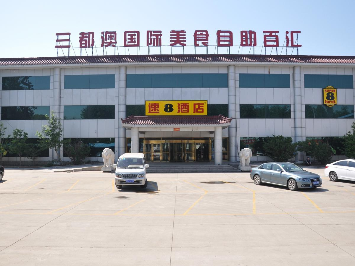 Super 8 Hotel Beijing Capital Airport Houshayu Metro Station Branch