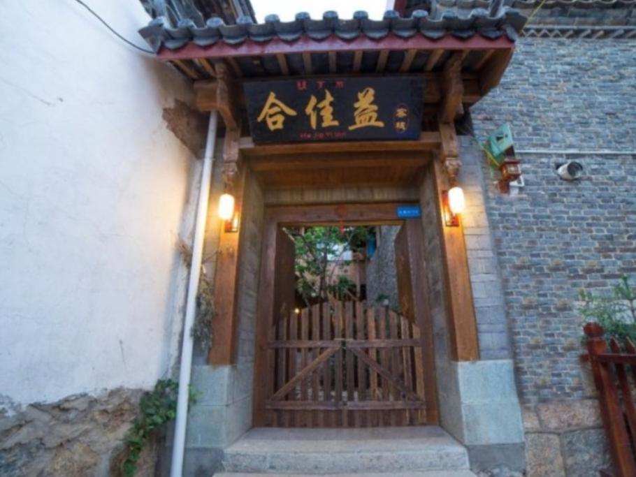 Lijiang He Jia Yi Inn