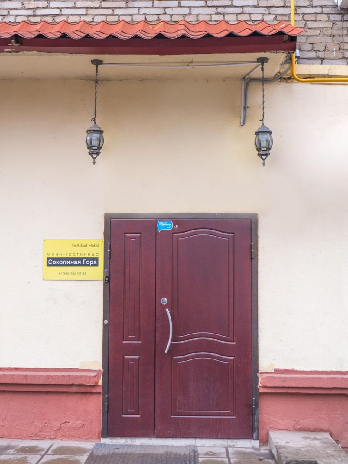 Sokolinaya Gora Mini-Hotel Reviews