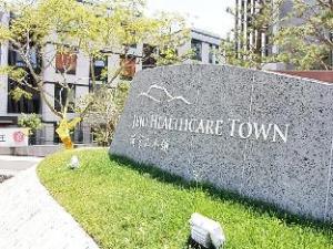 Health Care Town Resort