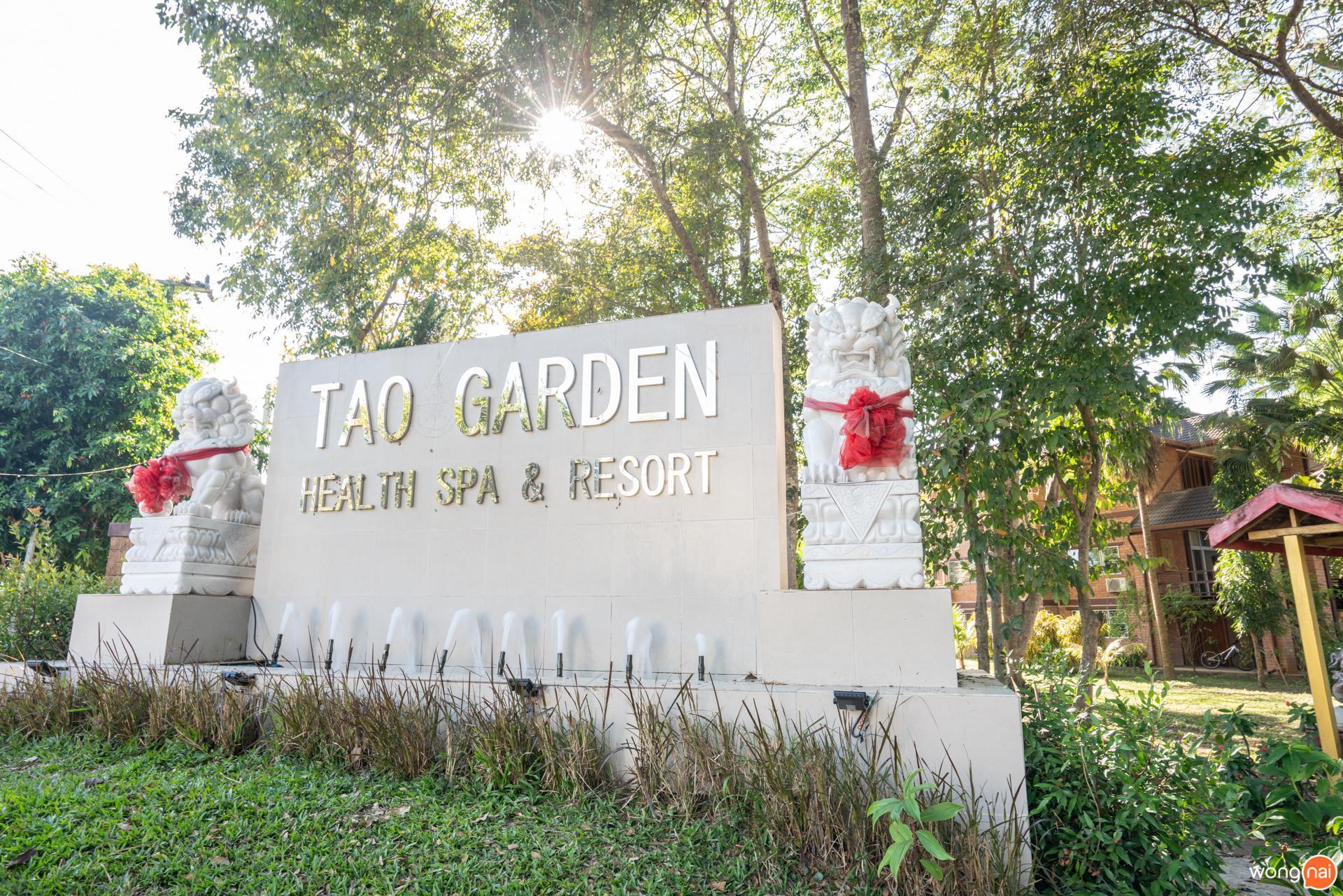 Tao Garden Health Spa And Resort