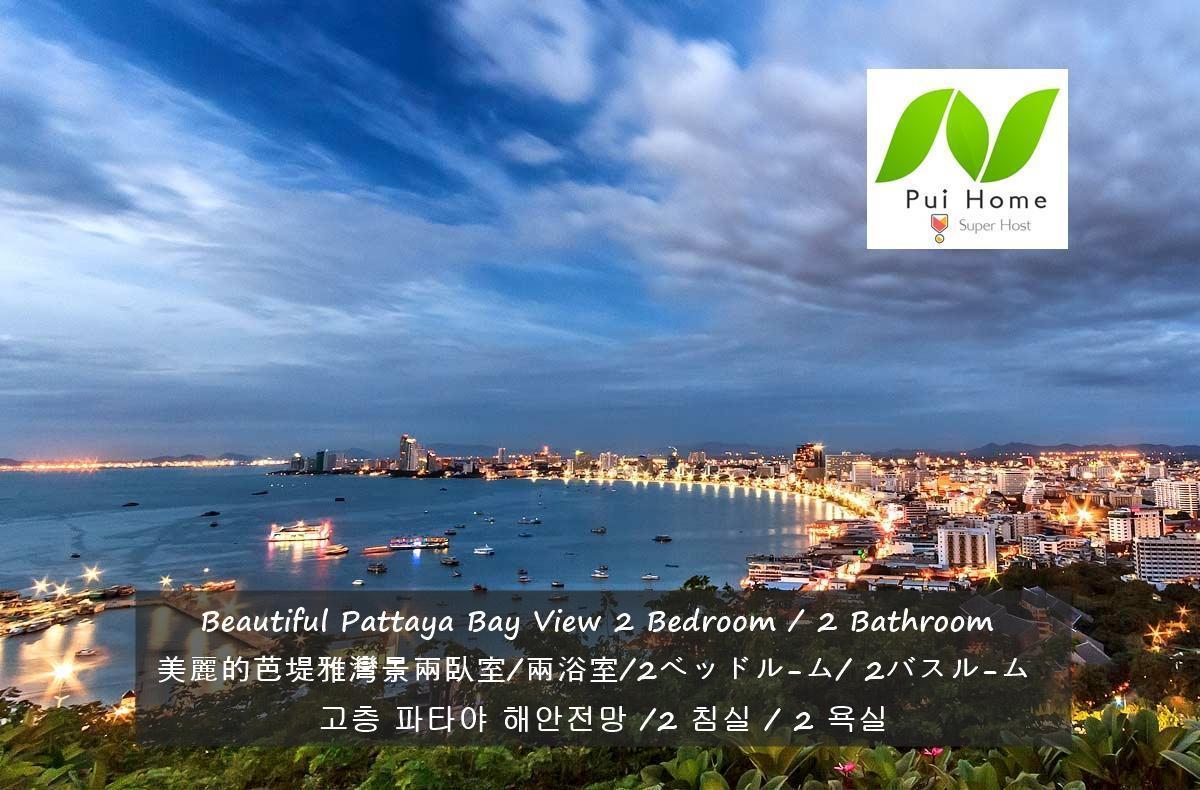 Amazing Pattaya Bay View 6 pax Family & Group อพาร์ตเมนต์ 2 ห้องนอน 2 ห้องน้ำส่วนตัว ขนาด 70 ตร.ม. – พัทยาใต้