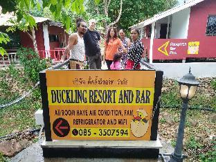 Duckling Resort And Bar ดั๊คลิ้งรีสอร์ต แอนด์ บาร์