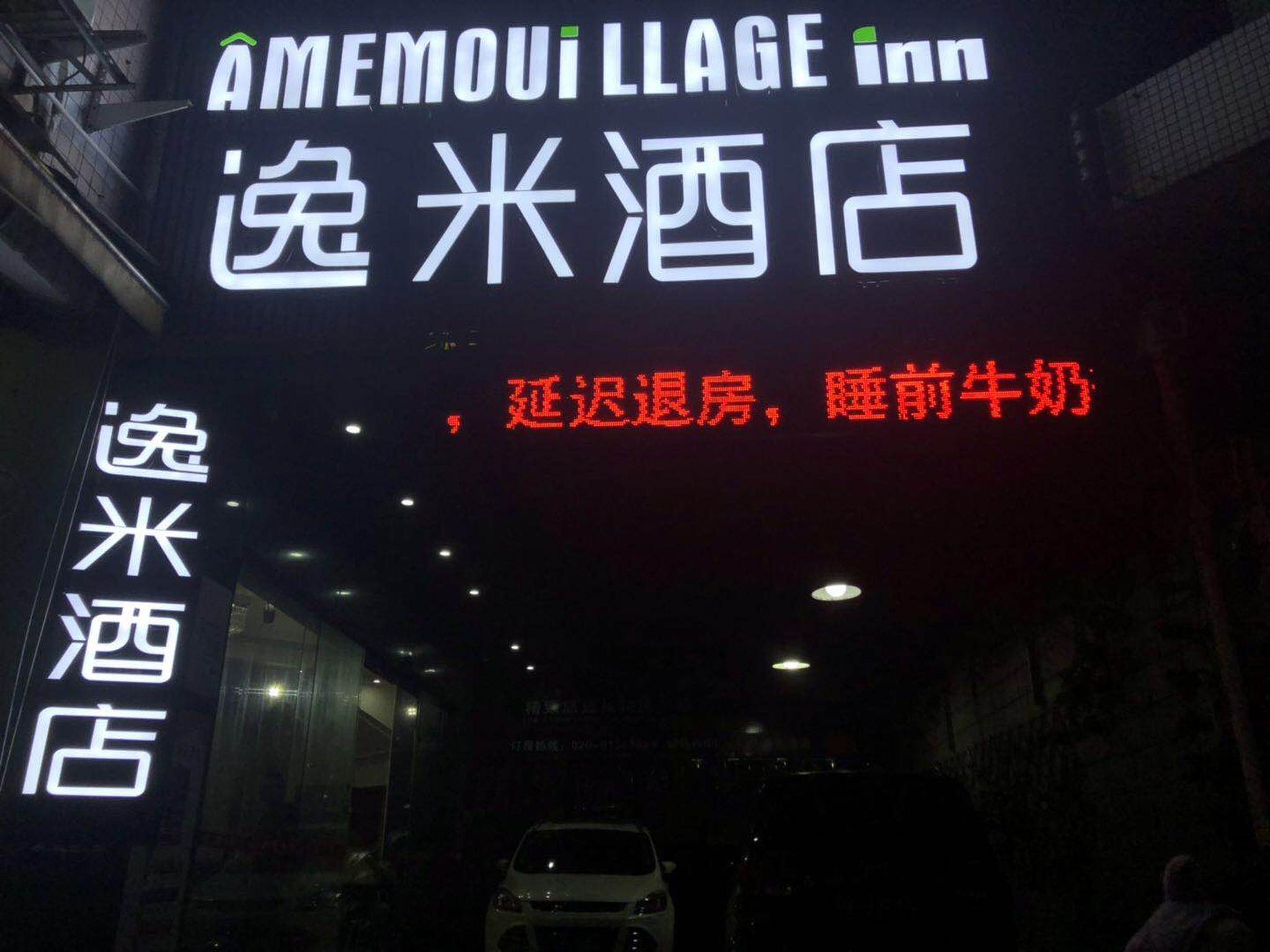 YiMi Hotel Guangzhou Xichang Subway Station Branch