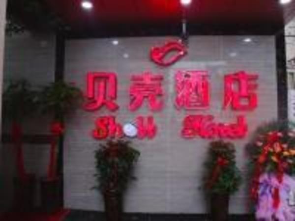Shell Hefei Luyang District Sipai Building Subway Station Hotel Hefei